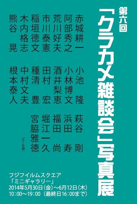 2014クラカメ雑談会DM表.jpg